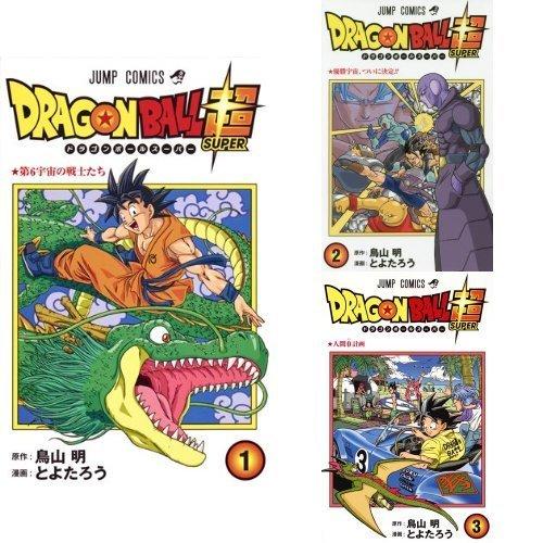 ドラゴンボール超コミック1-3巻セットの商品画像