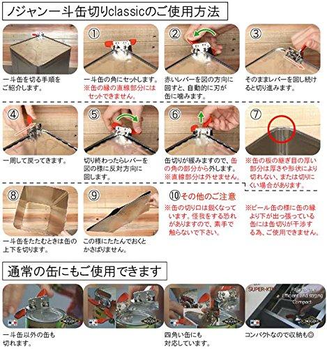 Nogent Classic Service Super Kim Manual Can Opener Chrome Finish