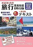 本気になったら!旅行業務取扱管理者試験一発合格テキスト〈1〉観光地理(国内・海外)〈2017年対策〉