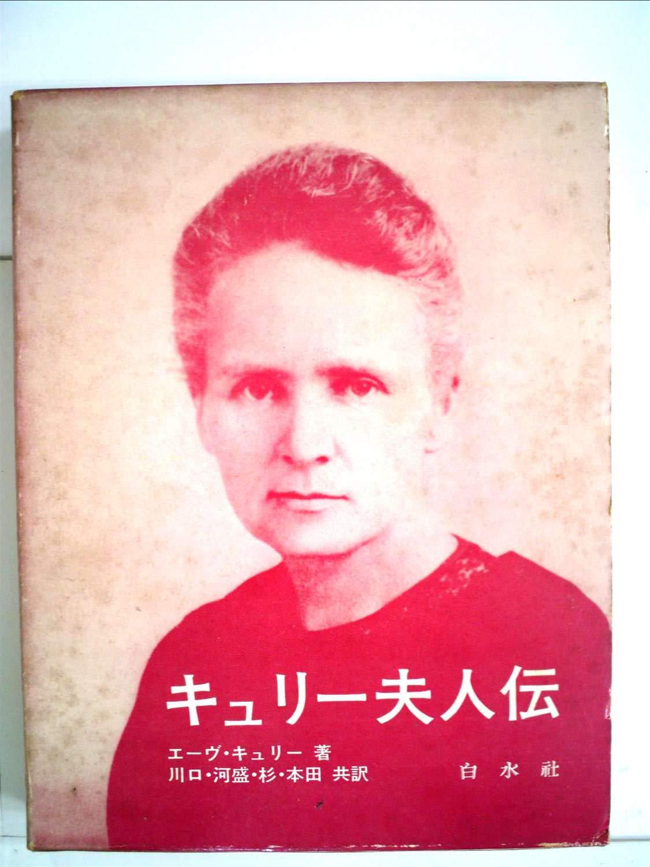キュリー夫人伝 (1958年) | 川口...