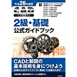 平成26年度版 CAD利用技術者試験 2級・基礎公式ガイドブック