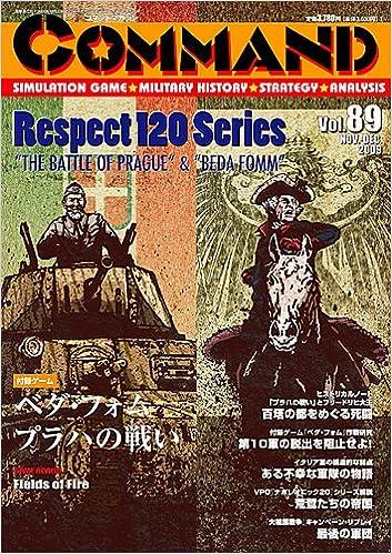 コマンドマガジン Vol.89(ゲーム...