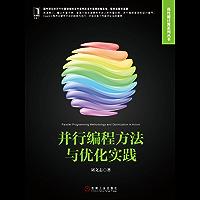 并行编程方法与优化实践 (高性能计算技术丛书)