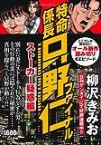 特命係長只野ファイナル ストーカー疑惑編 (ぶんか社コミックス)