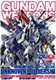 Gundam Weapons Mobile Suit Gundam AGE UNKNOWN SOLDIERS (Hobby Japan Mook)