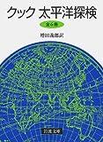 クック 太平洋探検 (6冊セット) (岩波文庫)