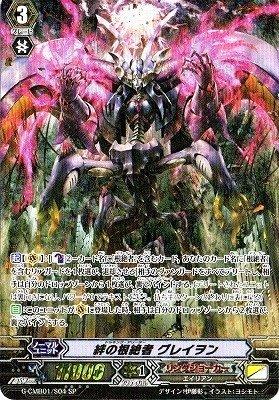 絆の根絶者 グレイヲン SP ヴァンガード 先導者と根絶者 g-cmb01-s04 B015SZT8GI