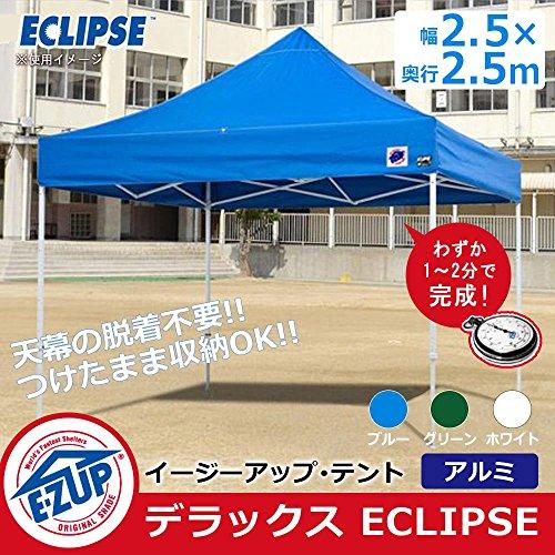 木曜日瞑想シンプルさワンタッチテント イージーアップ?テント デラックス ECLIPSE アルミフレーム 2.5m×2.5m