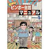 大東京ビンボー生活マニュアル (1) (ワイドKCモーニング)