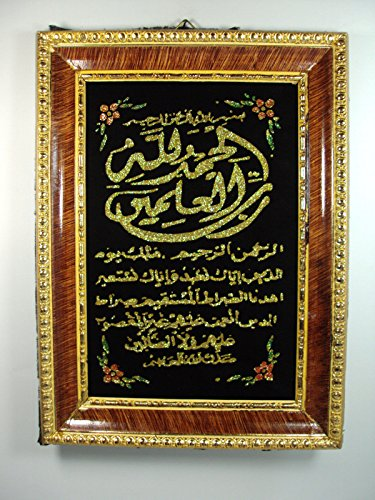 Wooden Frame Islamic Islam Muslim Arabic Quran Koran Surah - Import ...