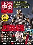 隔週刊 ゴジラ全映画DVDコレクターズBOX(18) 2017年03/21号【雑誌】