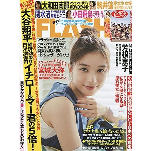 FLASH 2021年 7/20号 表紙画像