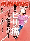 Running Style(ランニング・スタイル) 2017年11月� Vol.104[雑誌] (Japanese Edition)