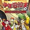 少年冒险王系列:寻宝西安古城 - 少年冒險王系列:尋寶西安古城 [Juvenile Adventure King Series: Seeking Treasure in the Ancient City of Xi'an] (Audio Drama)