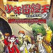 少年冒险王系列:寻宝西安古城 - 少年冒險王系列:尋寶西安古城 [Juvenile Adventure King Series: Seeking Treasure in the Ancient City of Xi'an] (Audio Drama) | 彭绪洛 - 彭緒洛 - Peng Xuluo