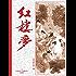红楼梦 (古典名著普及文库) (Chinese Edition)