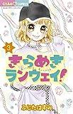 きらめきランウェイ! (3) (ちゃおコミックス)