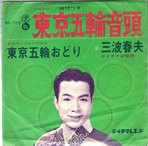 Haruo Minami: 45 7