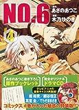 NO.6 (4) CD付き特装版 (プレミアムKC)