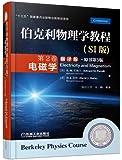 伯克利物理学教程(SI版) 第2卷:电磁学(翻译版·原书第3版)
