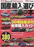 最新2018 国産&輸入車選びの本 (CARTOPMOOK)