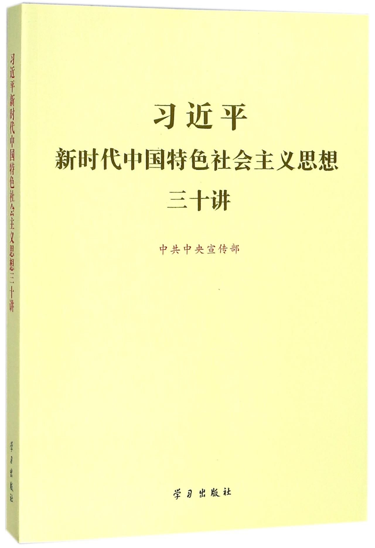 Read Online 30 Lectures on Xi Jinping Thought on Socialism with Chinese Characteristics for a New Era (Chinese Edition) PDF
