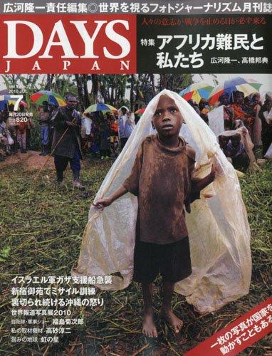 DAYS JAPAN (デイズ ジャパン) 2010年 07月号 [雑誌]