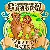 Masha and the Three Bears (Masha i tri medvedja) [Russian Edition]