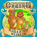 Masha and the Three Bears (Masha i tri medvedja) [Russian Edition] |  Folktale