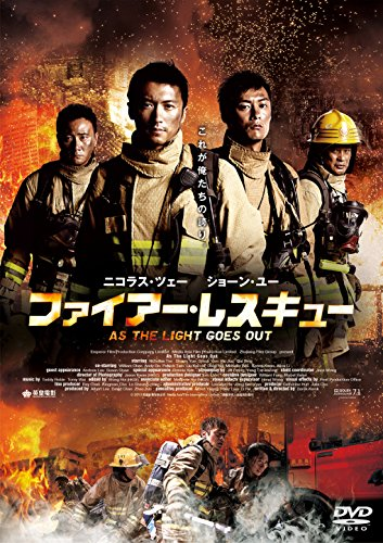 Movie - As The Light Goes Out [Japan DVD] TCED-2513