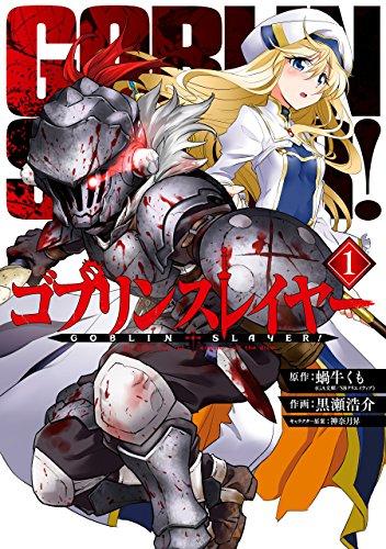 ゴブリンスレイヤー 1巻 (デジタル版ビッグガンガンコミックス)