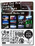 Final Cut Pro Standard Techniques - Advanced Works 100 -