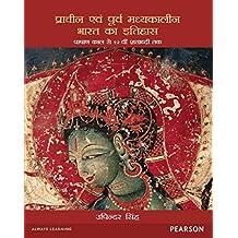 Prachin Ewm Purva Madhyakalin Bharat Ka Etihas: Pashan Kal Se 12vi Shatabdi Tak (A History of Ancient and Early Medieval India: From the Stone Age to the 12th Century)