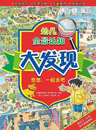 You You, Let's Go Together -- Suitable for Children Who Are from 3 Years Old to 6 Years Old (Chinese Edition)