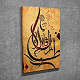 LaModaHome Decorative Canvas Wall Art (12'' x 16'') Wooden Thick Frame Painting Calligraphy Arabic Muslim Motive Design