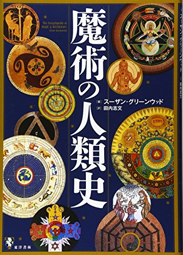 魔術の人類史