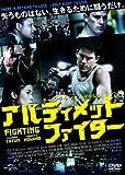 [DVD]アルティメット・ファイター [DVD]