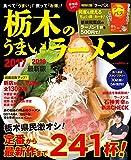 栃木のうまいラーメン2017-18