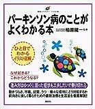 パーキンソン病のことがよくわかる本 (健康ライブラリーイラスト版)