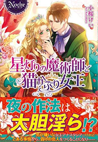 星灯りの魔術師と猫かぶり女王 (ノーチェ)