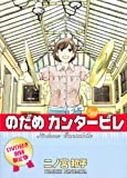 DVD付き初回限定版『のだめカンタービレ』第22巻 (講談社コミックスキス)