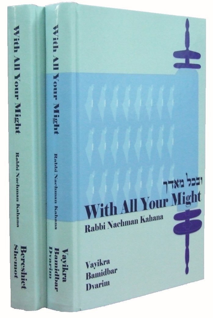 With All Your Might (two volume set) The Torah of Eretz Yisrael in the Weekly Parashah