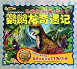 Psittacosaurus  Adventure (Chinese Edition)