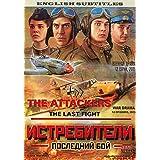 THE ATTACKERS 2. THE LAST FIGHT / ISTREBITELI. LAST FIGHT ENGLISH SUBTITLES 2DVD-R NTSC with ENGLISH SUBTITLES