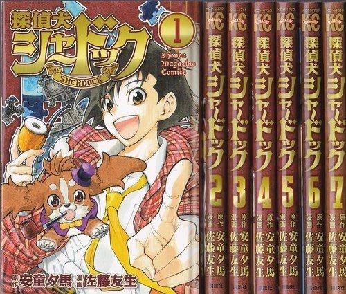 探偵犬シャードック コミック 1-7巻セット (講談社コミックス)