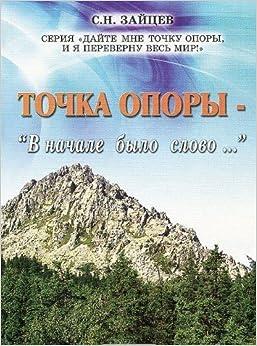Tochka opory -