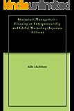 Restaurant Management - Focusing on Enterpreneurship and Global Marketing (Japanese Edition)