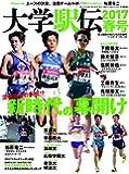 大学駅伝2017春号 2017年 06 月号 (上競技マガジン 増刊)