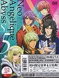 ネオ アンジェリーク Abyss -Second Age- 5 DELUXE EDITION [DVD]