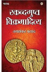 Jaishankar Prasad Granthawali Skandagupta Vikramaditya (Dusra Khand Natak) - जय शंकर प्रसाद ग्रंथावली स्कन्दगुप्त विक्रमादित्य (दूसरा खंड - नाटक) (Hindi Edition) Kindle Edition